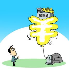 对此,成都市殡仪馆馆长蒋鹏程认为,将丧葬事宜交由中介代办,家属可能图片