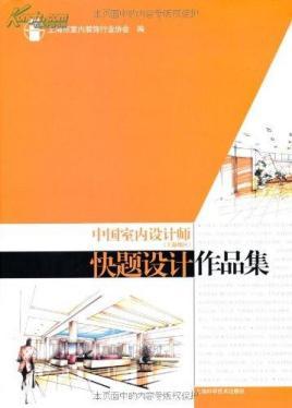 中国室内设计师:快题设计作品集图片