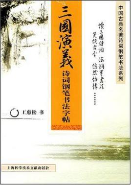 三国演义诗词钢笔书法字帖图片