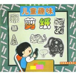 儿童趣味剪纸图片
