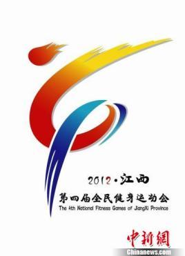 江西省第四届全民健身运动会图片