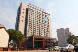 湘潭县人民医院