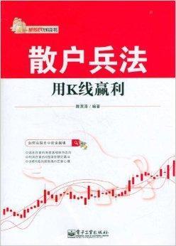 新股民钱袋书:散户兵法·用k线赢利图片