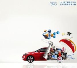 现代汽车营销创意大赛图片