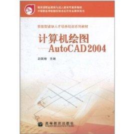 计算机绘图:autocad 2004图片