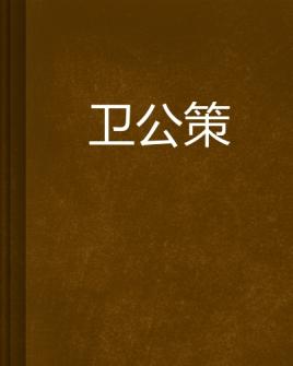 分手囹�a�n)�ke_卫公策
