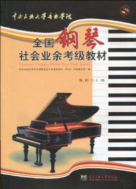 族音乐钢琴作品,逐步扩大曲目的范围,让教师和图片