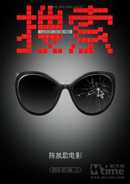 陈凯歌新片 搜索 海报高清图片