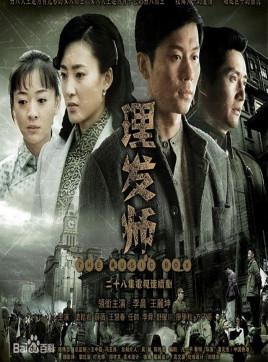 理发师(2013年李晨主演电视剧)_百度百科