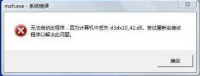 dll,d3dx9_42.dll.都是同样的问题