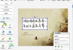 用美图秀秀将手写字与图片合在一起超简单