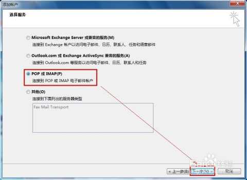 outlook 2013 如何设置gmail邮箱
