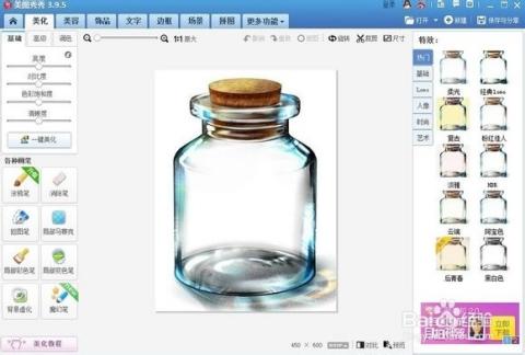 制图:怎么用美图秀秀瓶中画