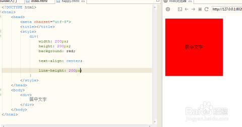 在编写html时,怎样让div文字居中?图片