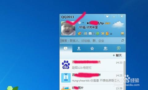 2013qq如何隐藏图标图片