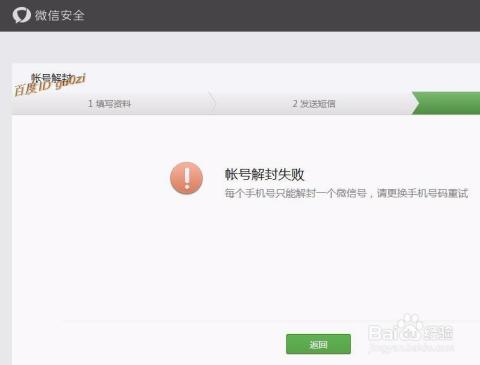 微信,怎么解封帐号如何解禁解除登录限制