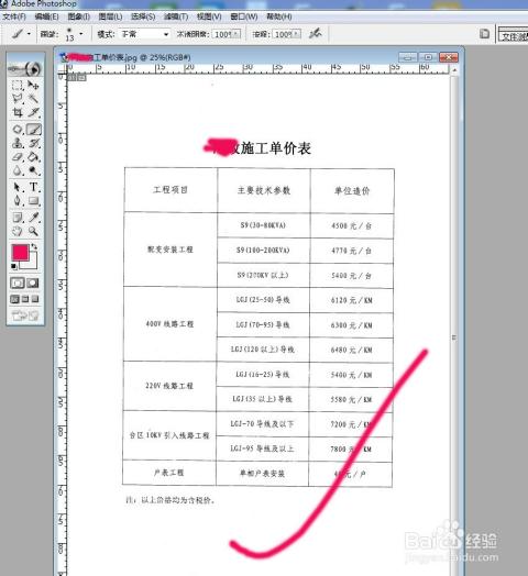 03识别好的文件选择保存的 格式 图片