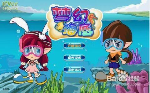 梦幻海底小游戏怎么玩?