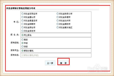 2016年度河北省职称计算机考试如何网上报名