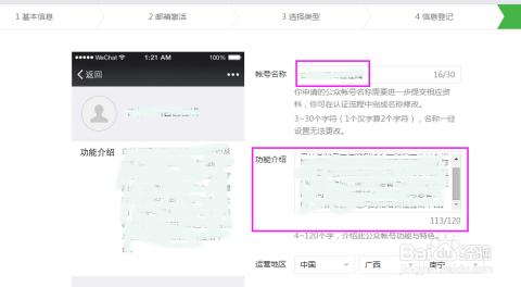 进行微信公众号名称登记,以及内容简介.图片
