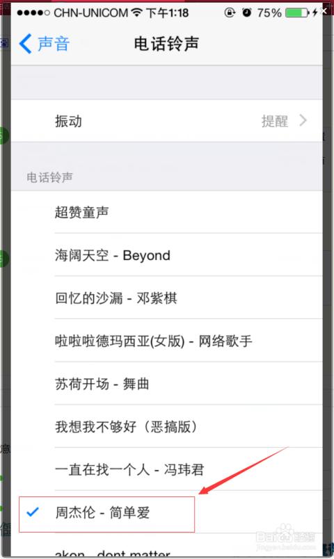 iphone自带铃声分享展示图片