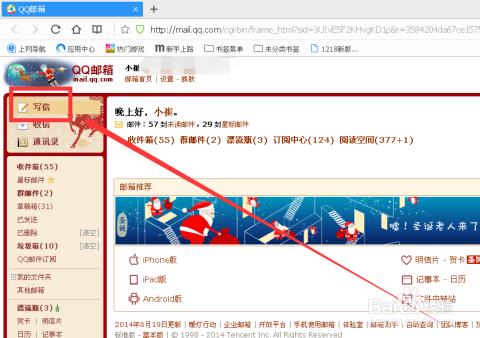 qq邮箱地址怎么改_qq邮箱信纸在哪里?如何设置qq邮箱的信纸?