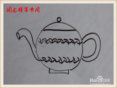 儿童简笔画厨具只小茶壶图片