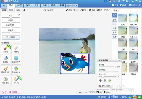 教你如何利用美图秀秀软件将两图片合成