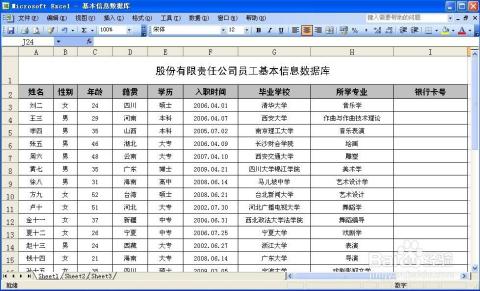 在另一张excel表中按名字搜索相关信息,并在当前使用表中提取出来.