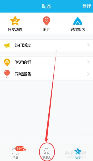 首先进入手机qq的主页面,然后点击联系人项,点击打开.
