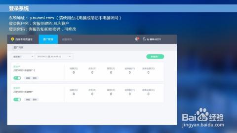 like团商家后台_com,使用总店账号及密码登陆百度本地直通车管理后台.