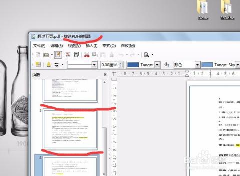 如何使用pdf编辑器编辑pdf文档