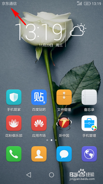 emui系统的华为或荣耀手机会在通知栏显示与运营商