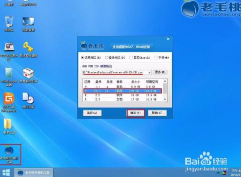 老毛桃win8pe工具箱安装win10系统教程