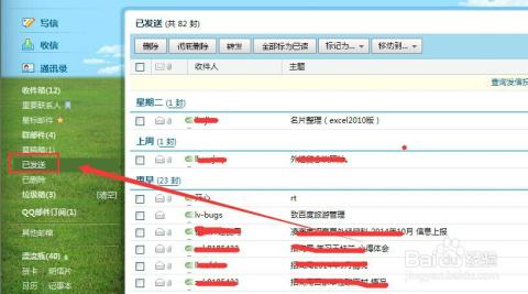 qq邮箱如何撤回已发送的邮件图片