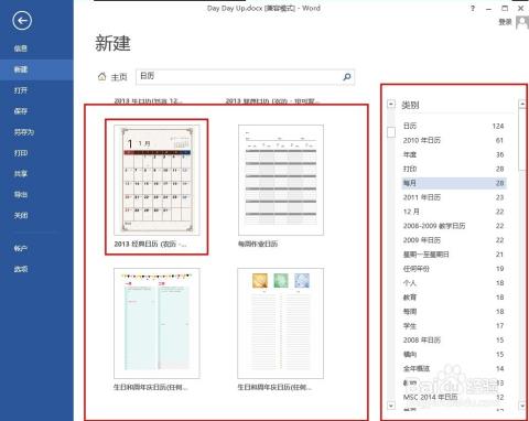 利用word自制日历图片
