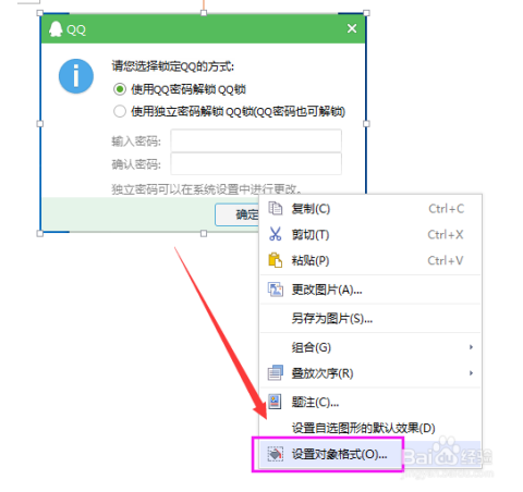 打开wps文档之后,找到需要压缩的图片.右键选择【设置对象格式】图片
