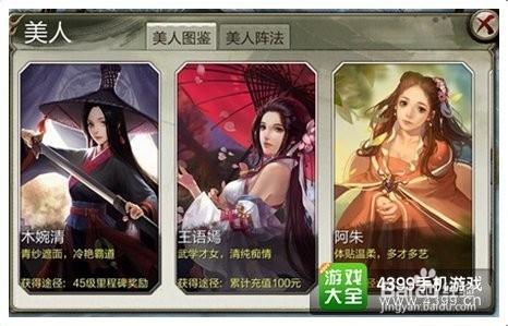 天龙八部3d美人搭配 天龙八部3d美人攻略