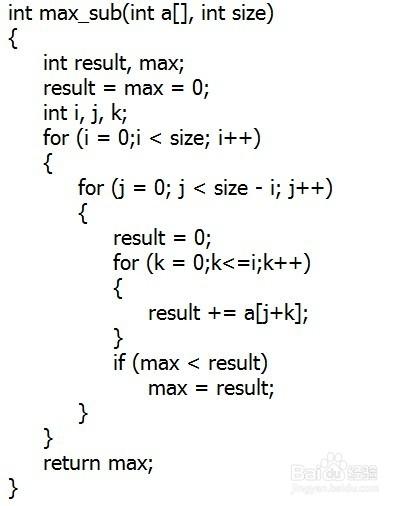 使用穷举法实现函数:max_sub()图片