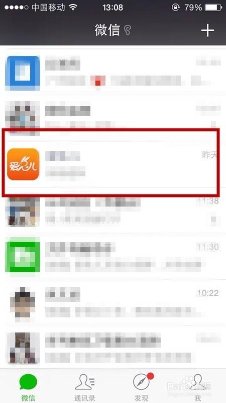 iphone屏蔽微信信息号的正在搜索_手机软件_百度iphone5s公众推送怎么办图片