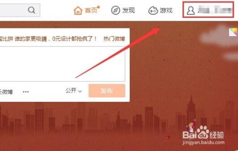 怎么把新浪微博设置成英文版台湾版香港版图片