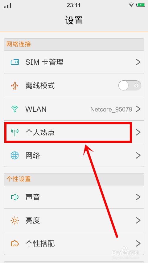怎么开�yf�yc%�i��d�yn�_如何用vivo手机开热点?