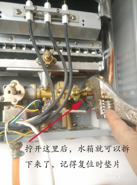 阀旁边的进水活结→水箱→燃烧台(只拧下螺丝,不拆 2/11  拆卸热水器图片