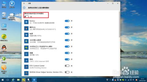 windows10如何更改任务栏显示图标,桌面背景等图片