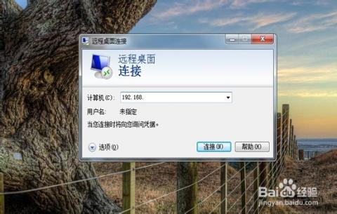 win7怎么用远程桌面连接别人电脑图片