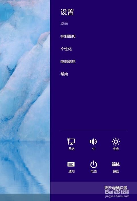 window 8 怎么创建用户账号图片