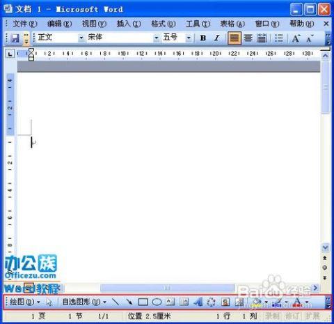 绘图工具栏即可显示在word窗口最底部.图片