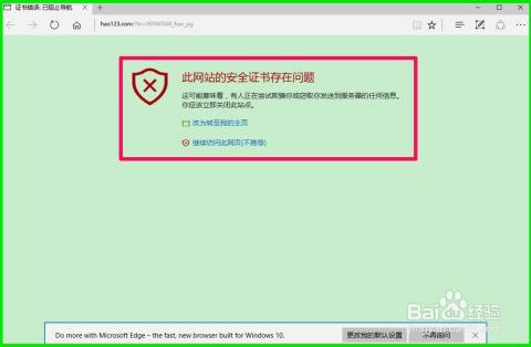 hao123.com网页,提示:此网站的安全证书存在问题.
