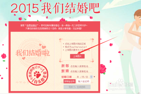 虚拟结婚网站_怎么在网上做一个虚拟的结婚证