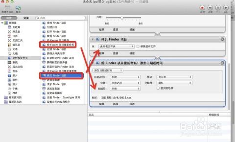 pdf转jpg软件_pdf转jpg for mac_电脑软件_百度经验